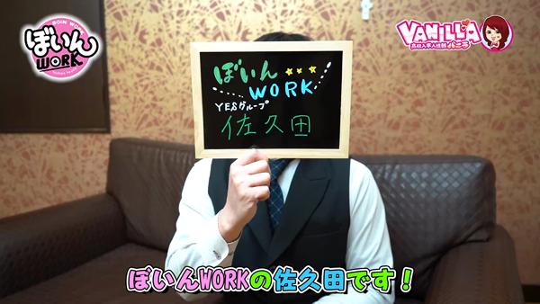 ぼいんWORK(YESグループ)のスタッフによるお仕事紹介動画