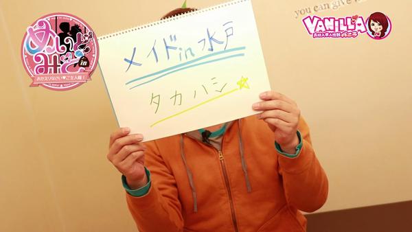 メイド IN 水戸のバニキシャ(スタッフ)動画