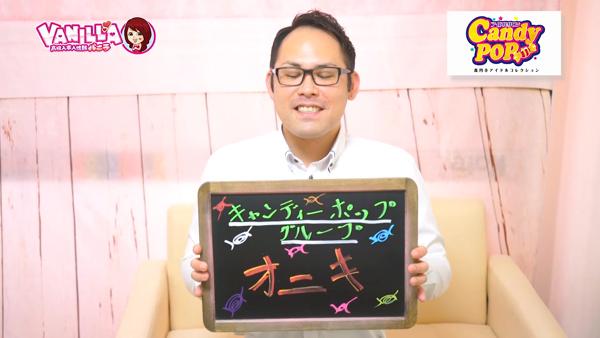 キャンディポップグループのバニキシャ(スタッフ)動画