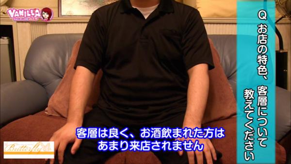 バタフライのバニキシャ(スタッフ)動画
