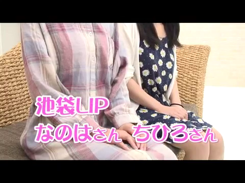 池袋Lip(リップグループ)のお仕事解説動画