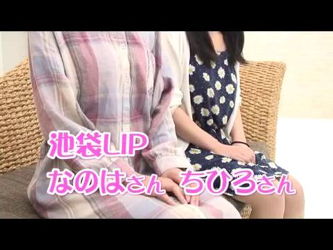 池袋Lip(リップ)(リップグループ)の求人動画