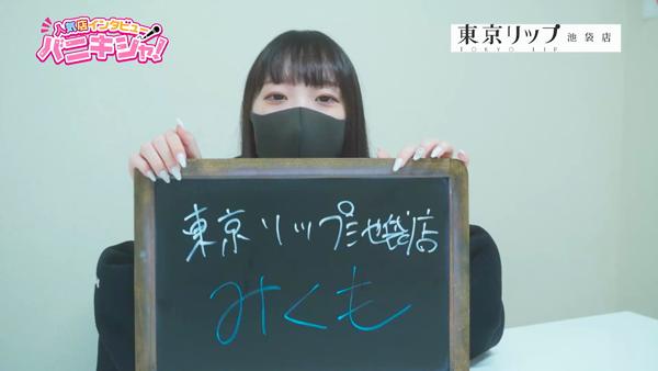 東京リップ 池袋店(旧:池袋Lip)に在籍する女の子のお仕事紹介動画