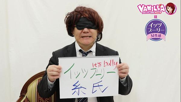 イッツブーリー(札幌ハレ系)のバニキシャ(スタッフ)動画