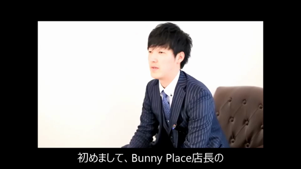 Bunny Placeの求人動画