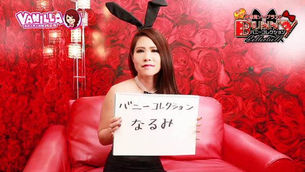 バニーコレクション宇都宮のバニキシャ(女の子)動画
