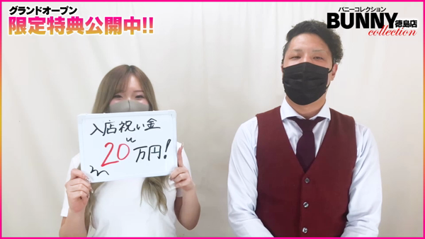 バニーコレクション徳島店のお仕事解説動画