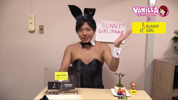 BUNNY GIRL(モンキーグループ)のバニキシャ(スタッフ)動画