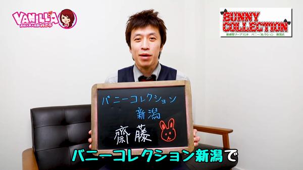バニーコレクション新潟のバニキシャ(スタッフ)動画