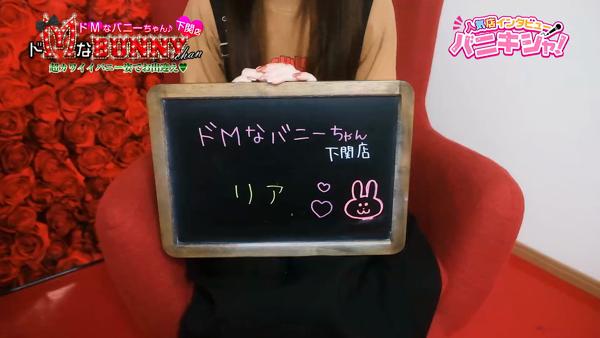 ドMなバニーちゃん 下関店に在籍する女の子のお仕事紹介動画