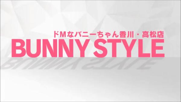 ドМなバニーちゃん 香川・高松店の求人動画