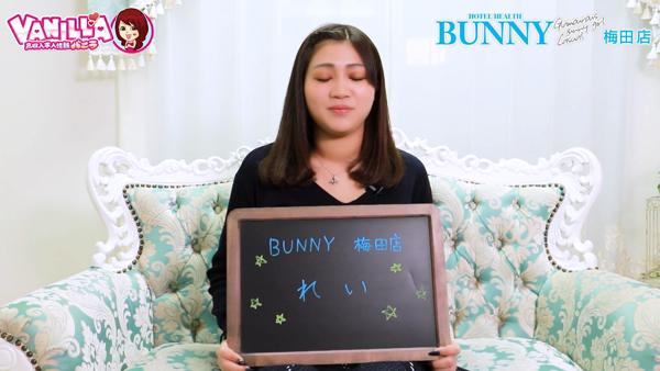 BUNNY 梅田店のバニキシャ(女の子)動画