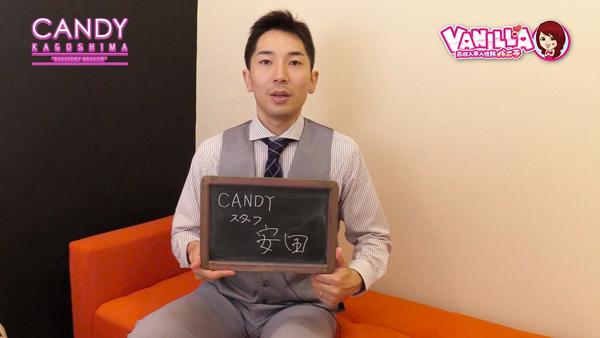 キャンディのスタッフによるお仕事紹介動画