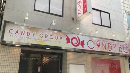 CANDY BOX(キャンディボックス)の求人動画