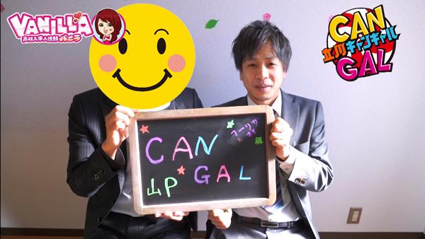 CANGALのスタッフによるお仕事紹介動画