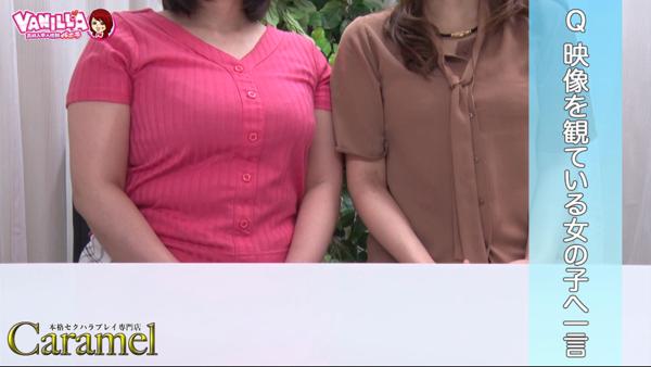 キャラメルグループ【C&Hグループ】のバニキシャ(女の子)動画