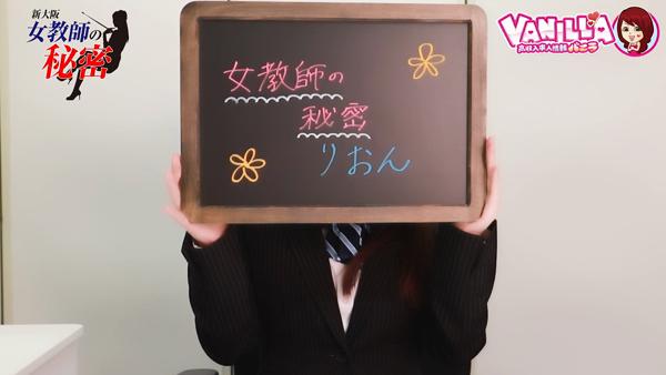 女教師の秘密に在籍する女の子のお仕事紹介動画