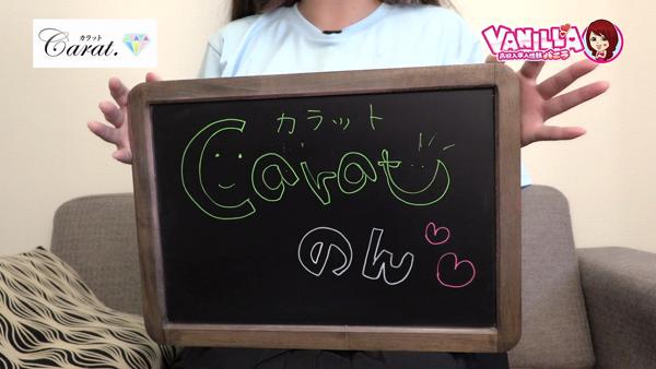 carat(カラット)に在籍する女の子のお仕事紹介動画