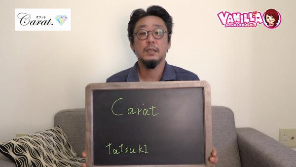 carat(カラット)のスタッフによるお仕事紹介動画