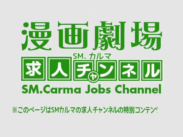プライベートSMクラブ カルマの求人動画