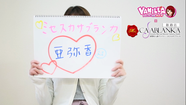 ミセスカサブランカ 姫路店のバニキシャ(女の子)動画