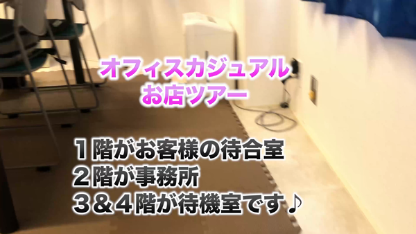 Office Casual(オフィスカジュアル)のお仕事解説動画