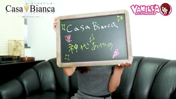 CASA BIANCA(カーサビアンカ)に在籍する女の子のお仕事紹介動画