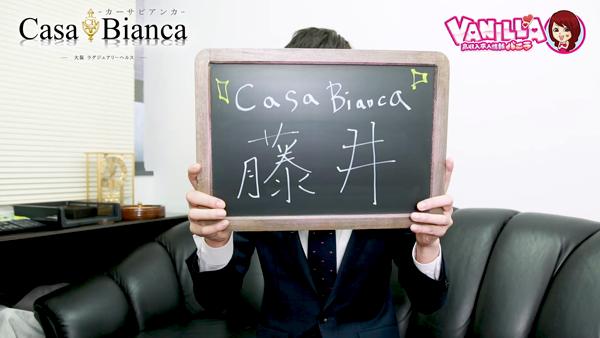 CASA BIANCA(カーサビアンカ)のスタッフによるお仕事紹介動画