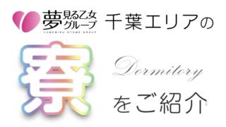 千葉ミセスアロマのお仕事解説動画