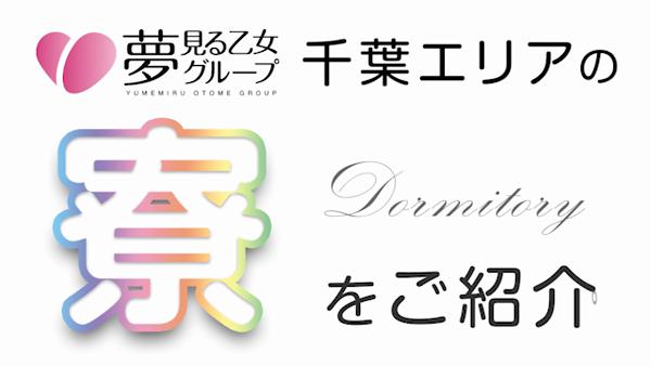 千葉ミセスアロマ(ユメオトグループ)の求人動画