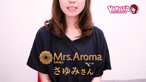 千葉ミセスアロマに在籍する女の子のお仕事紹介動画