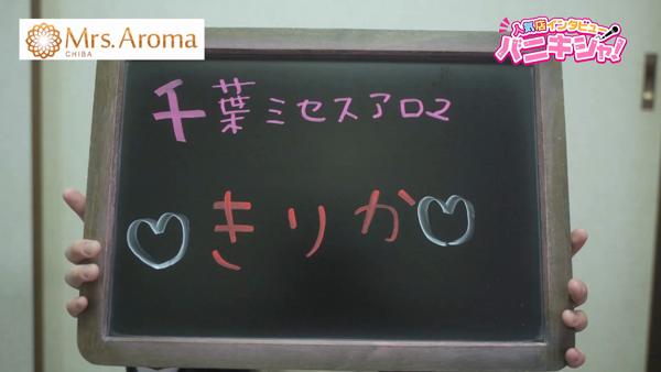 千葉ミセスアロマ(ユメオトグループ)に在籍する女の子のお仕事紹介動画