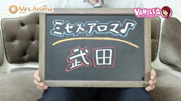 千葉ミセスアロマのスタッフによるお仕事紹介動画