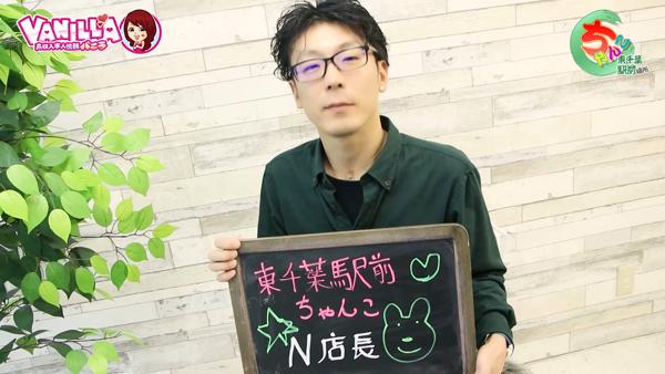 東千葉駅前ちゃんこのスタッフによるお仕事紹介動画