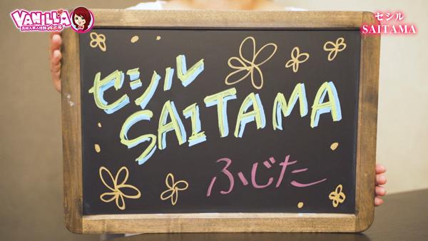 セシルSAITAMAのお仕事解説動画