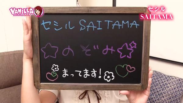セシルSAITAMAに在籍する女の子のお仕事紹介動画