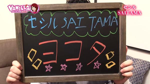 セシルSAITAMAのスタッフによるお仕事紹介動画