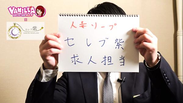 セレブ紫のお仕事解説動画