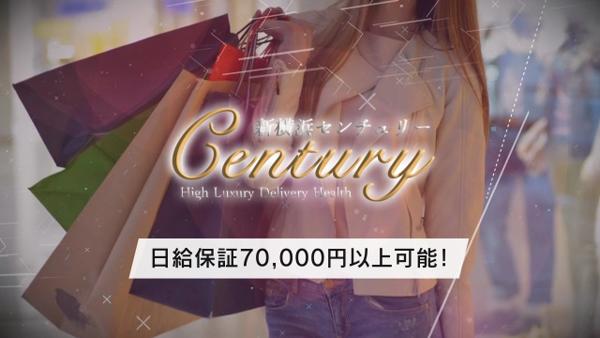 新横浜CENTURYのお仕事解説動画