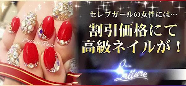 セレブガール大阪キタの求人動画