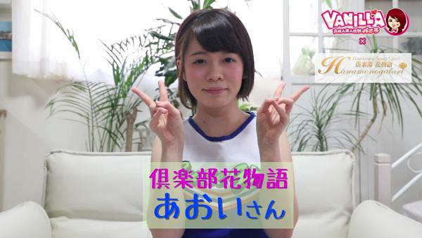 倶楽部 花物語のバニキシャ(女の子)動画