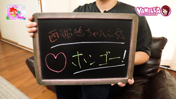 西船橋ちゃんこのスタッフによるお仕事紹介動画