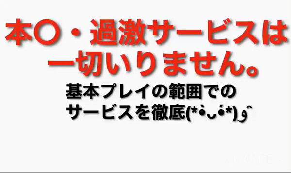 鹿児島ちゃんこ 薩摩川内店の求人動画