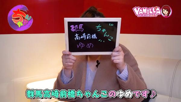 群馬高崎前橋ちゃんこに在籍する女の子のお仕事紹介動画