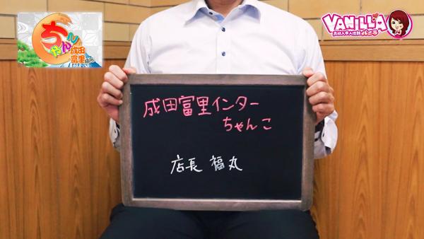 成田富里インターちゃんこのスタッフによるお仕事紹介動画