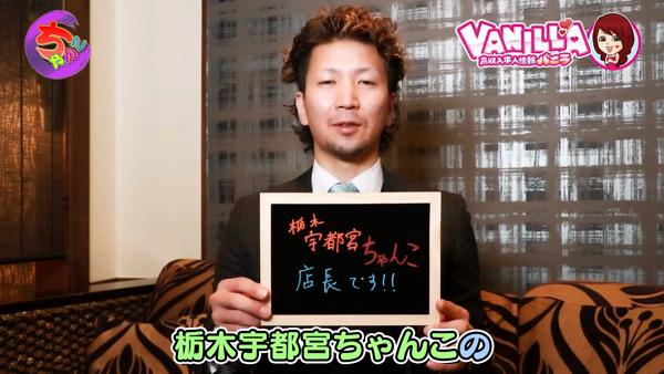 栃木宇都宮ちゃんこのスタッフによるお仕事紹介動画