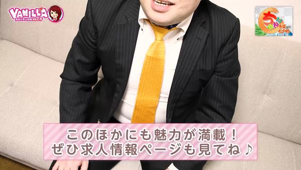 千葉松戸柏ちゃんこのお仕事解説動画