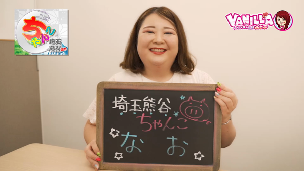 埼玉熊谷ちゃんこに在籍する女の子のお仕事紹介動画