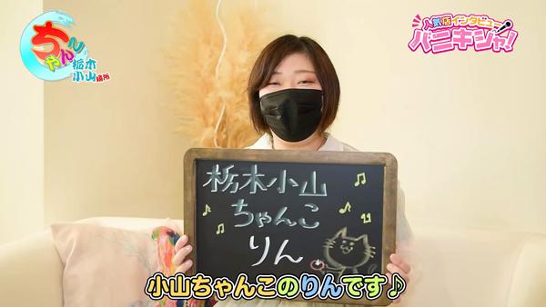 栃木小山ちゃんこに在籍する女の子のお仕事紹介動画