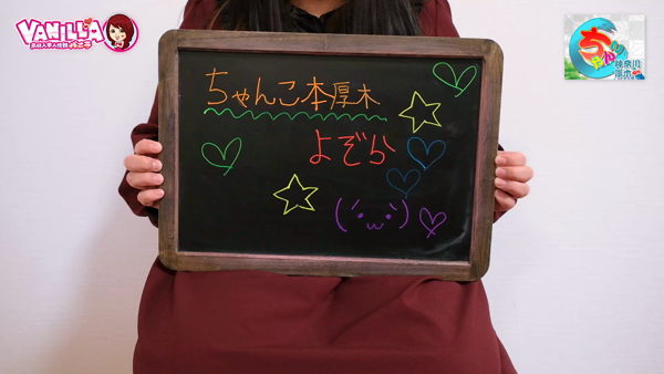 ちゃんこ本厚木に在籍する女の子のお仕事紹介動画